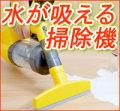 サンコー 水が吸える掃除機「スイトリーナー」