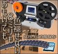 【8mmフィルムをデジタル変換!】 8mmフィルムデジタルコンバーター ダビングスタジオ