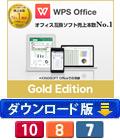 WPS Office Gold Edition (旧キングソフトオフィス) ダウンロード版