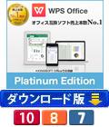 WPS Office Platinum Edition (旧キングソフトオフィス) ダウンロード版