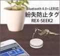 ラトックシステム Bluetooth 4.0+LE対応 紛失防止タグ(REX-SEEK2) 【特価10%OFF】