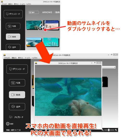 サムネイルをダブルクリックするだけで、スマホ内の動画をパソコンで直接再生!