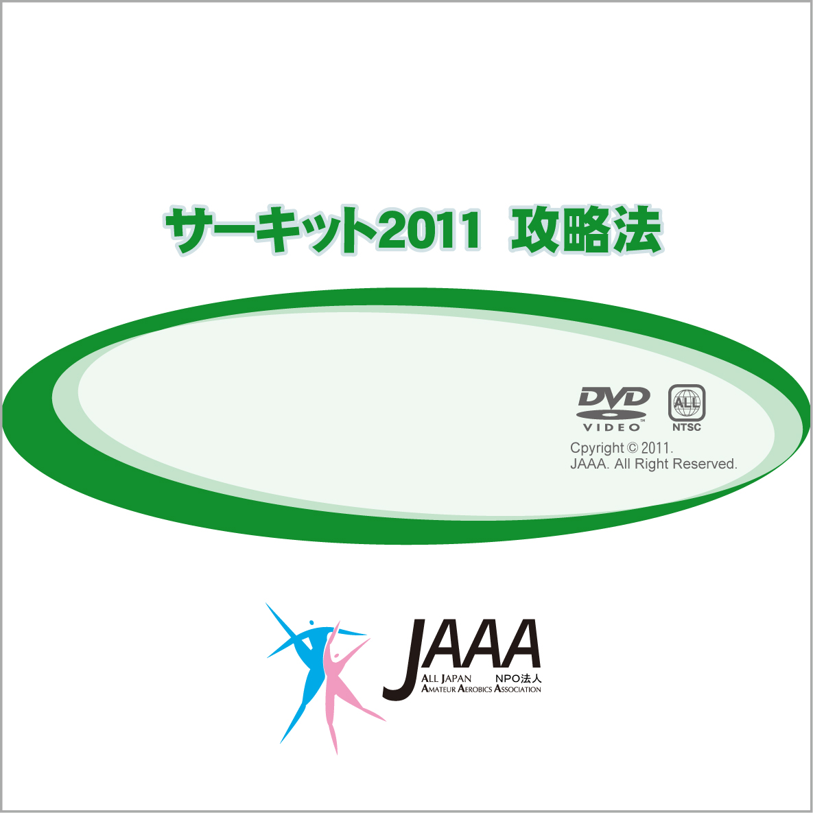 JAAAサーキット攻略法2011(JAAA会員)