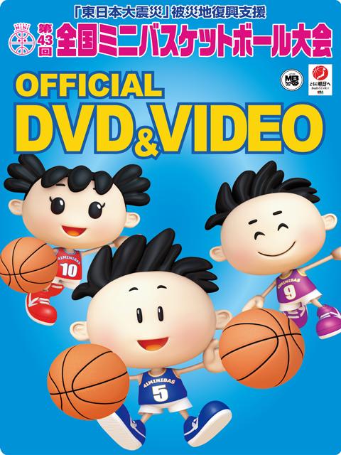 第43回全国ミニバスケットボール大会 2012年3月28日第4試合