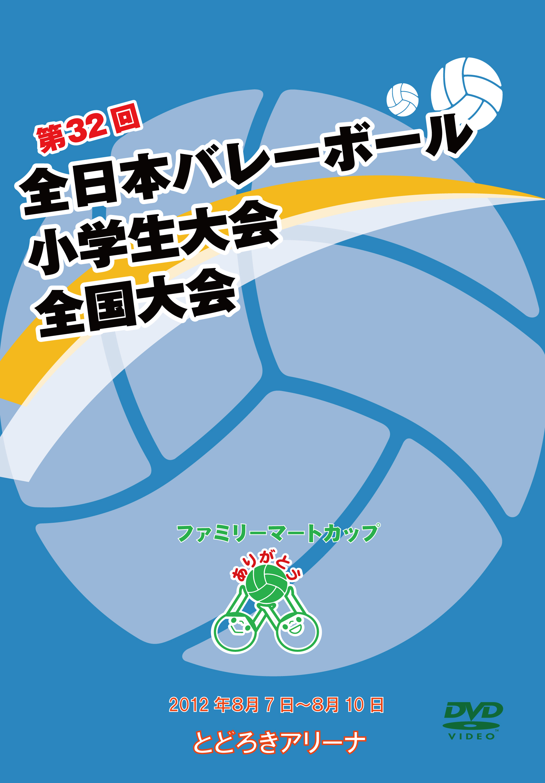 第32回全日本バレーボール小学生大会全国大会 男子準決勝B  広島中筋(広島)  VS 比叡平(滋賀)