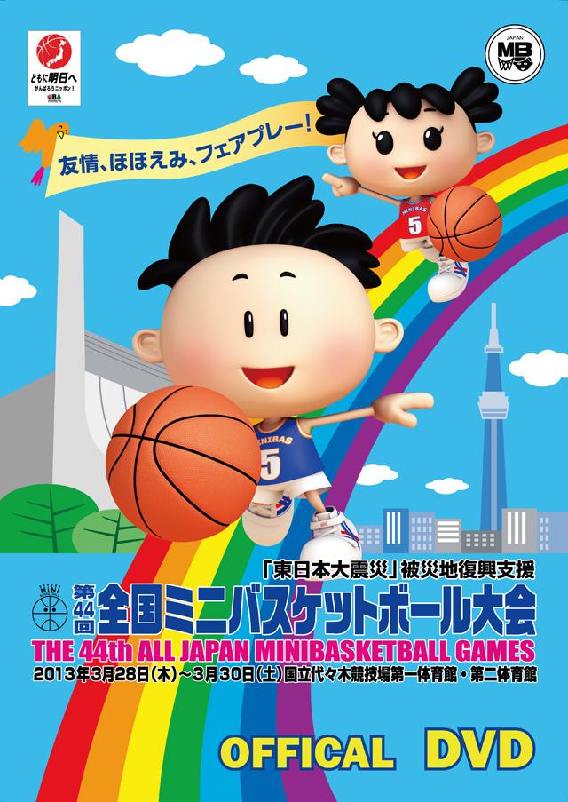 第44回全国ミニバスケットボール大会 2013年3月29日 Aコート