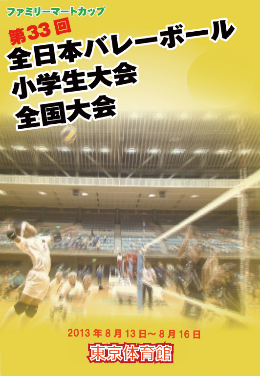 第33回全日本バレーボール小学生大会全国大会 男子決勝  片桐VBC(奈良) VS 東京杉一(東京)