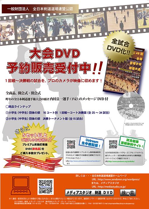 第49回 全国道場少年剣道大会 中学生 決勝トーナメント