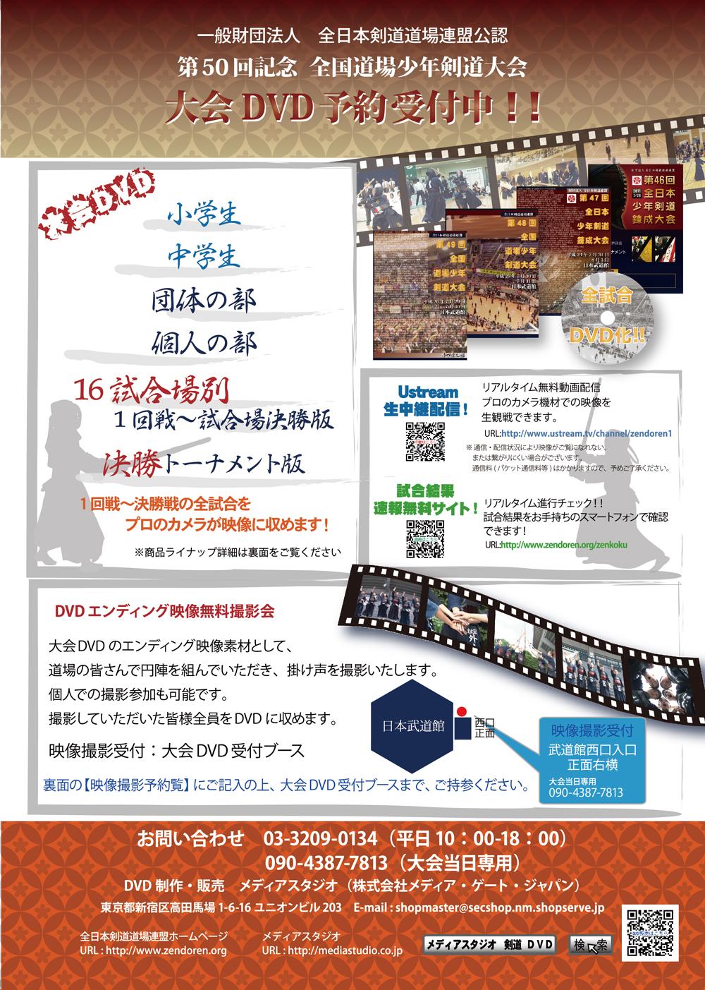 第50回記念 全国道場少年剣道大会 中学生 女子個人 試合場別 1回戦〜決勝戦
