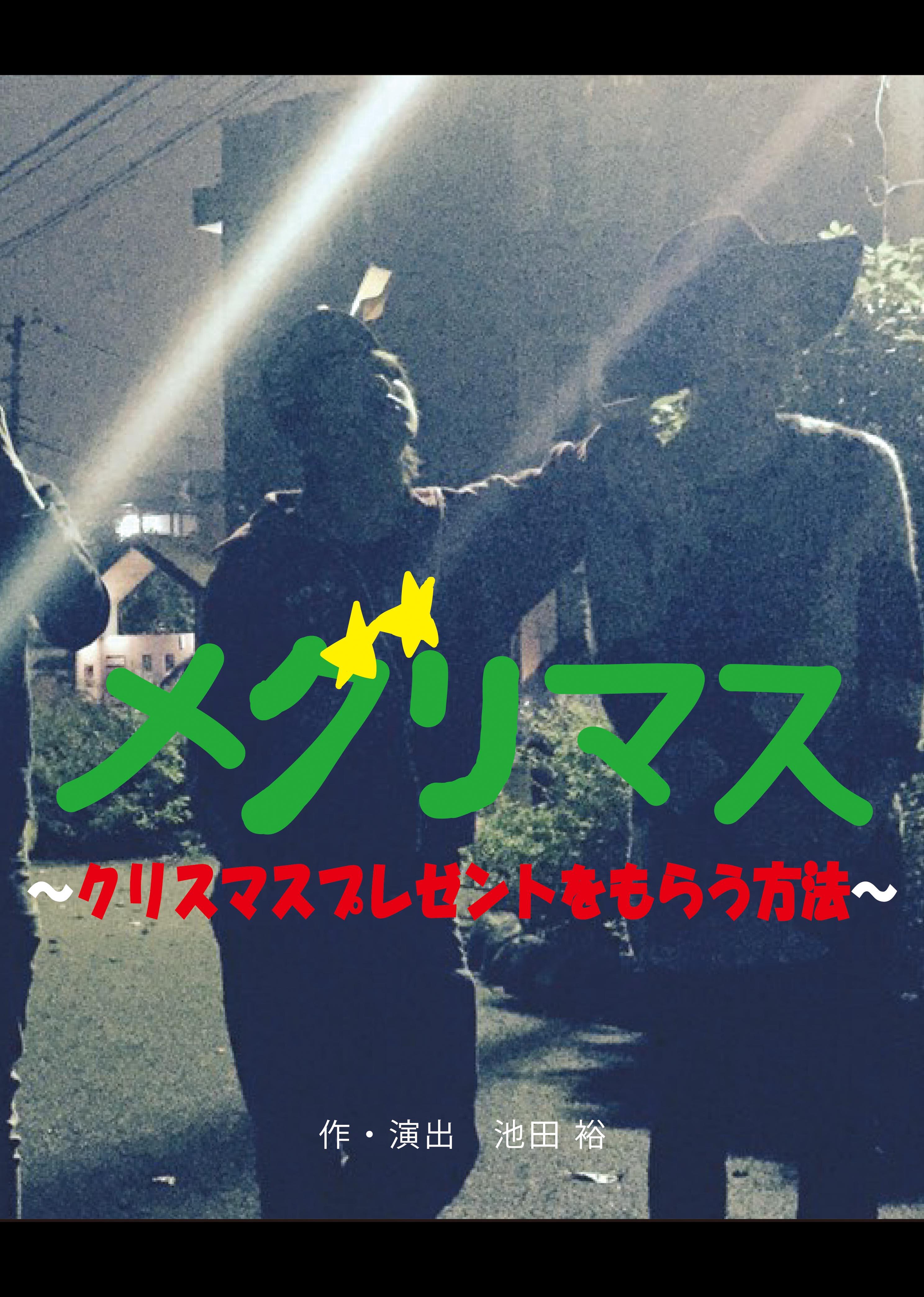 FPアドバンスプロデュース公演「メグリマス」〜クリスマスプレゼントをもらう 方法〜