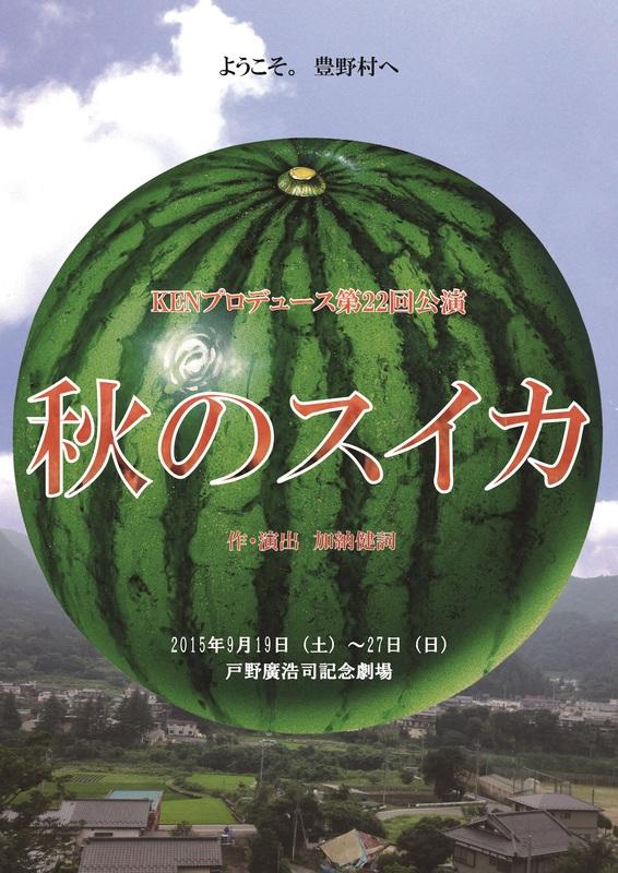 KENプロデュース「秋のスイカ」 【ABCチーム同梱版】