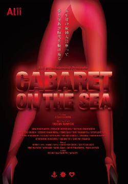 アリー・エンターテイメントプロデュース『CABARET ON THE SEA』