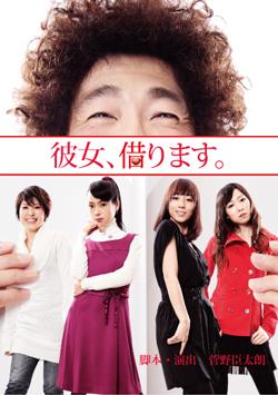 GENKI Produce Vol.3 「彼女、借ります。」