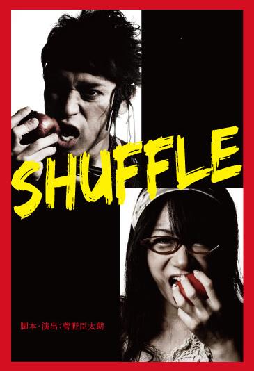 S×Sプロデュース vol.5 「SHUFFLE」