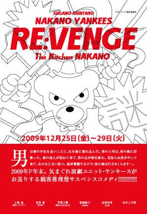 中野ヤンキース「REVENGE」