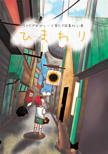 S×Sプロデュース vol.4.5 「ひまわり」