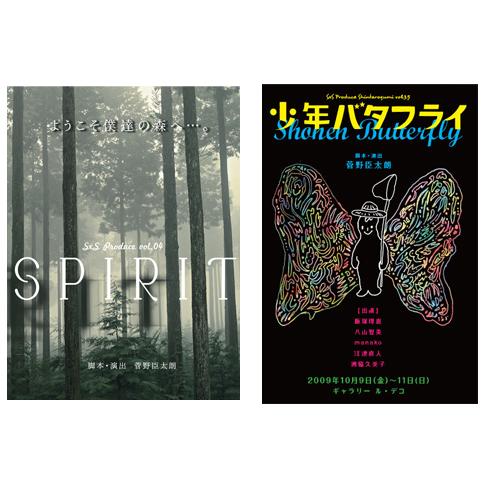 S×Sプロデュース 「SPIRIT」+ 「少年バタフライ」2枚セット
