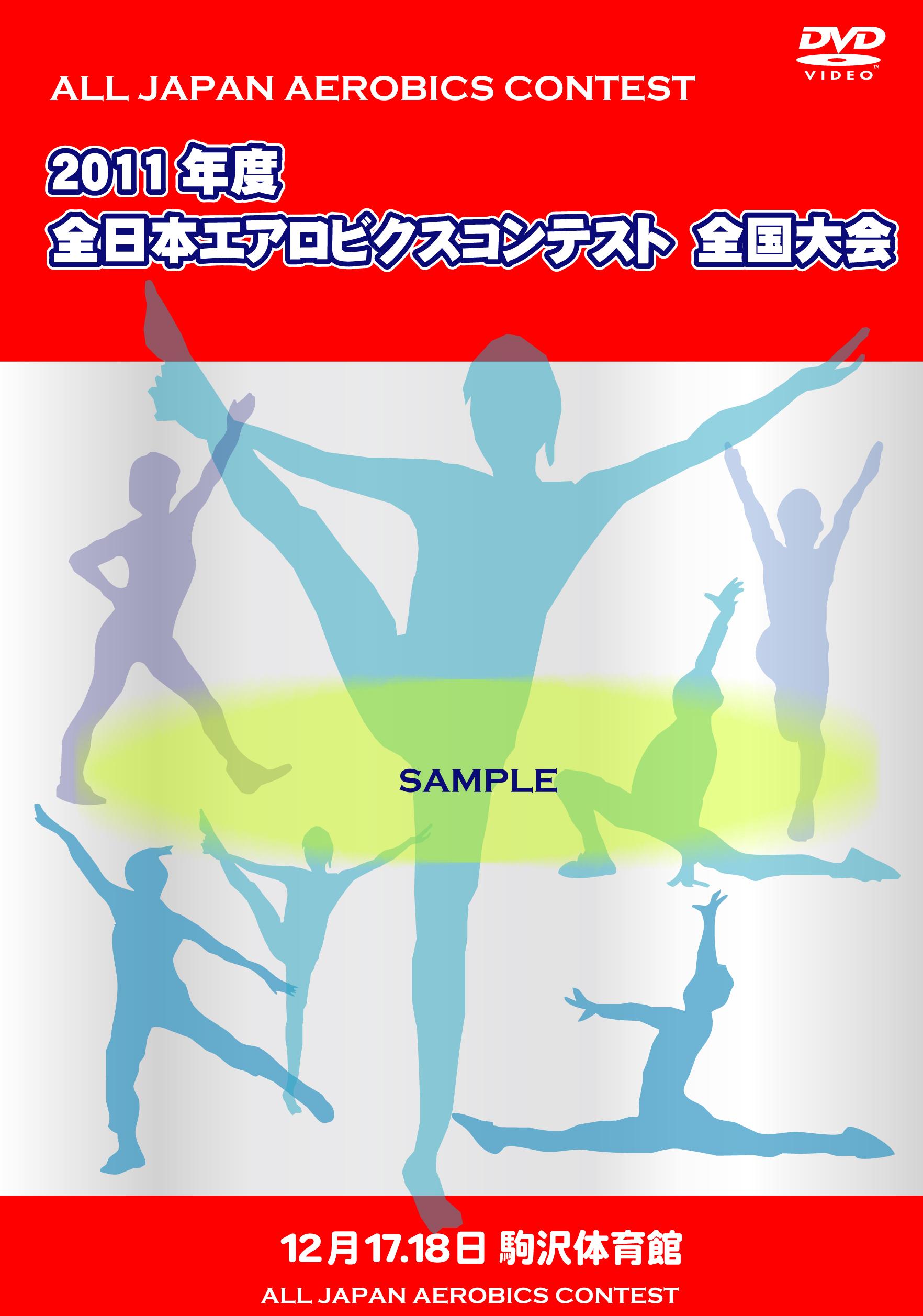 2011全国大会 キッドシングル ファイナル