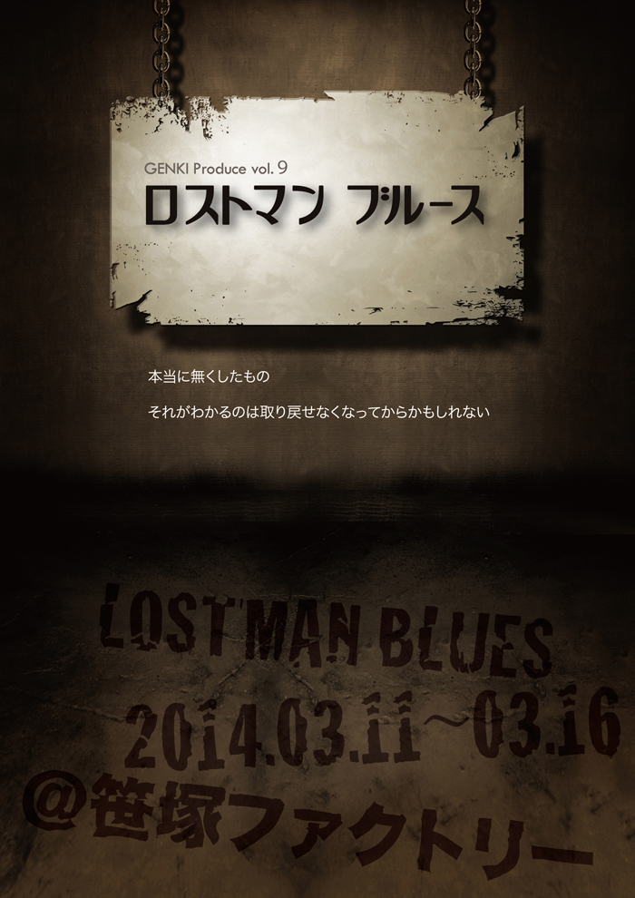 GENKI Produce Vol.9 「ロストマン ブルース」