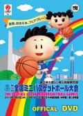 第44回全国ミニバスケットボール大会 2013年3月28日 Aコート