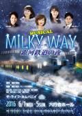 ザ・ライフ・カムパニイ MUSICAL「MILKY WAY 〜 銀河鉄道の夜」