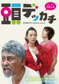 GENKI Produce Vol.8 「頭デッカチ」