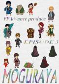 FPアドバンスプロデュース「MOGURAYA−エピソード3−」