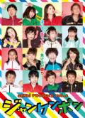 GENKI Produce Vol.4 「ジャンケンポン」