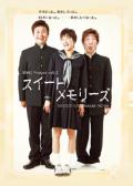 GENKI Produce Vol.5 「スイートメモリーズ」