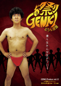 GENKI Produce Vol.12「お祭りGENKI どうも笹塚」
