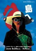 GENKI Produce vol.14「島へ。」