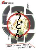 KENプロデュース第20回公演「うどん」