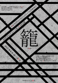 KENプロデュース「籠」