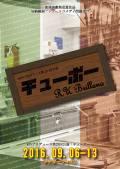 KENプロデュース第25回公演「チューボー」