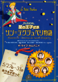 ザ・ライフ・カムパニイプロデュース「星の王子さま サン=テグジュペリ物語」