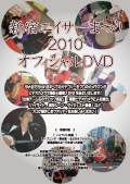 新宿エイサーまつり2010 Vol.5