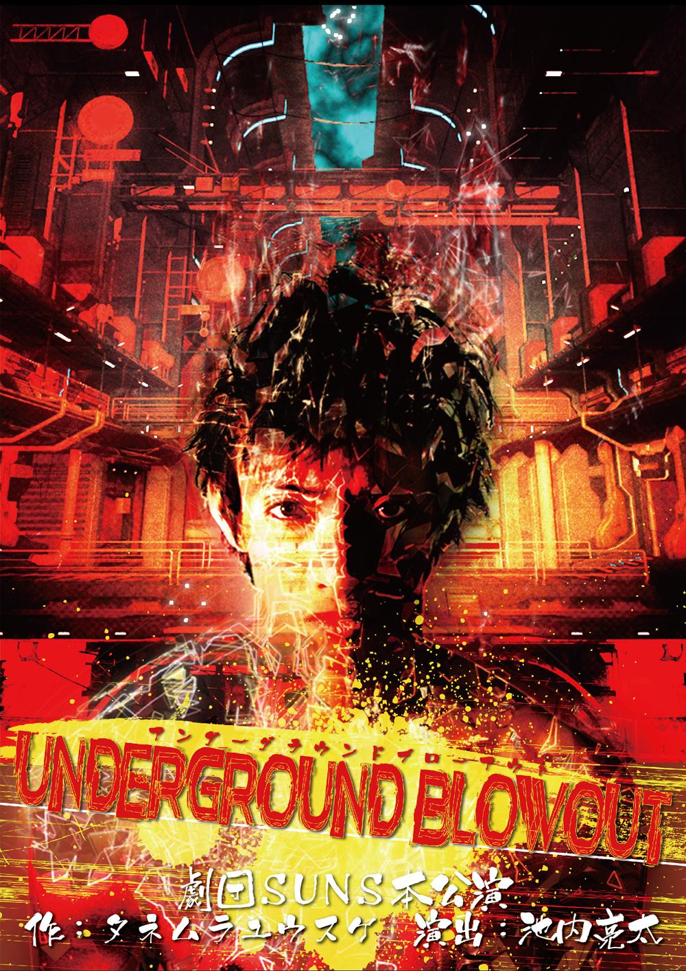 劇団SUNSプロデュース「Underground Blowout」