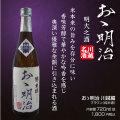 「おゝ明治」川越編・純米酒ブラウン720ml