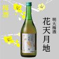 明大梅酒「花天月地(かてんげっち)」梅酒・720ml