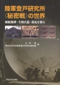 山田朗『陸軍登戸研究所<秘密戦>の世界-風船爆弾・生物兵器・偽札を探る-』