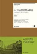 柴崎文-『アメリカ自然思想の源流-フロントカントリーとバックカントリー』