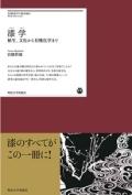 宮腰哲雄『漆 学(うるしがく)-植生、文化から有機化学まで』