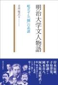 吉田悦志『明治大学文人物語-屹立する「個」の系譜』