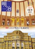 広報誌「明治」【VOL.72】(2016年10月15日発行)