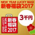 2017年新春福袋3千円