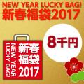 2017年新春福袋8千円