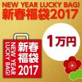 2017年新春福袋1万円