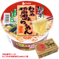 [C-22]カップ麺喰い亭わかめ醤油味らぁめん 1ケース(12個)個