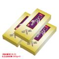 [M-10]手延べそうめんむらさきの舞(500g×3箱) 化粧紙箱