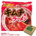 [P-19]無塩製麺 キムチ風ラーメン 1ケース(30袋)
